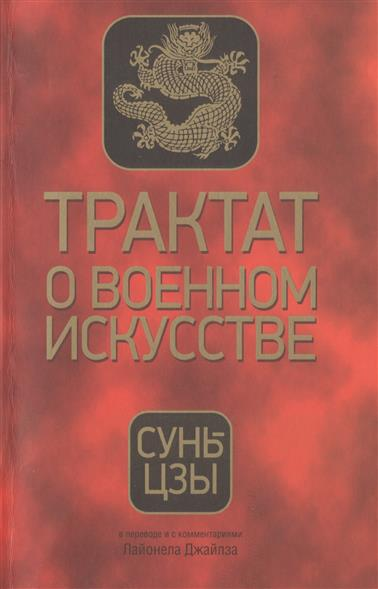 Сунь-цзы Трактат о военном искусстве ISBN: 9789851527102 сунь цзы трактат о военном искусстве