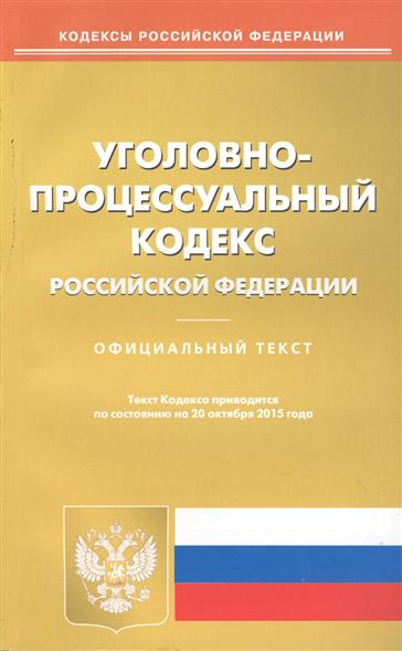 Уголовно-процессуальный кодекс Российской Федерации. Официальный текст. 20 октября 2015