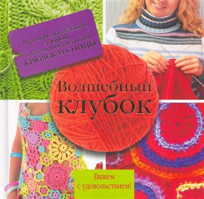 Волшебный клубок Лучшая коллекция узоров и схем для вязания…