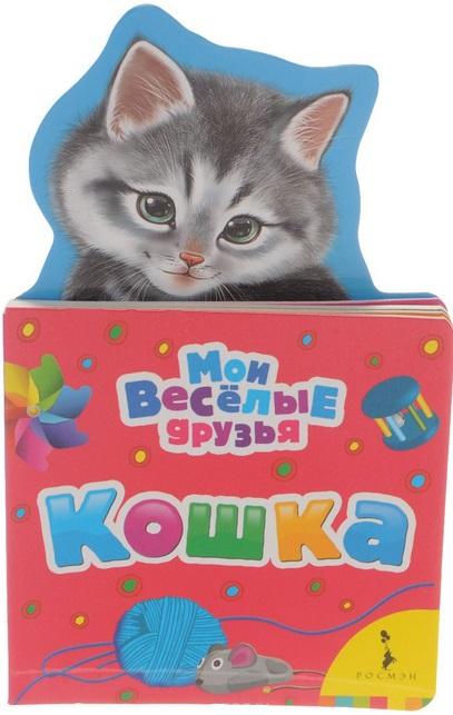 Волкова Н. Кошка