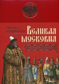 Великая Московия