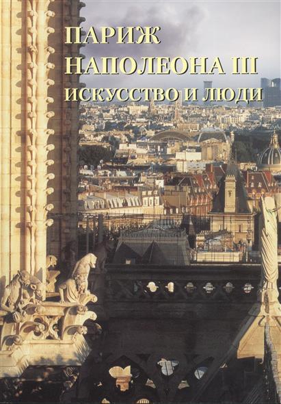 Париж Наполеона III. Искусство и люди
