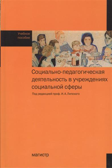 Социально-педагогическая деятельность в учреждениях социальной сферы. Учебное пособие
