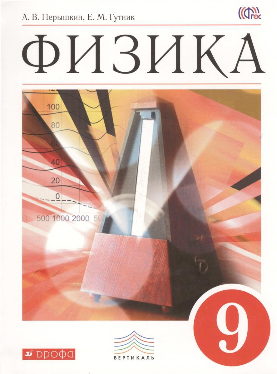 Перышкин А., Гутник Е. Физика. 9 класс. Учебник физика 9 класс