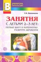 Занятия с детьми 2-3 л. Первые шаги в математику...