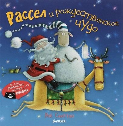 Скоттон Р. Рассел и рождественское чудо скоттон р рассел ищет клад isbn 9785906824493