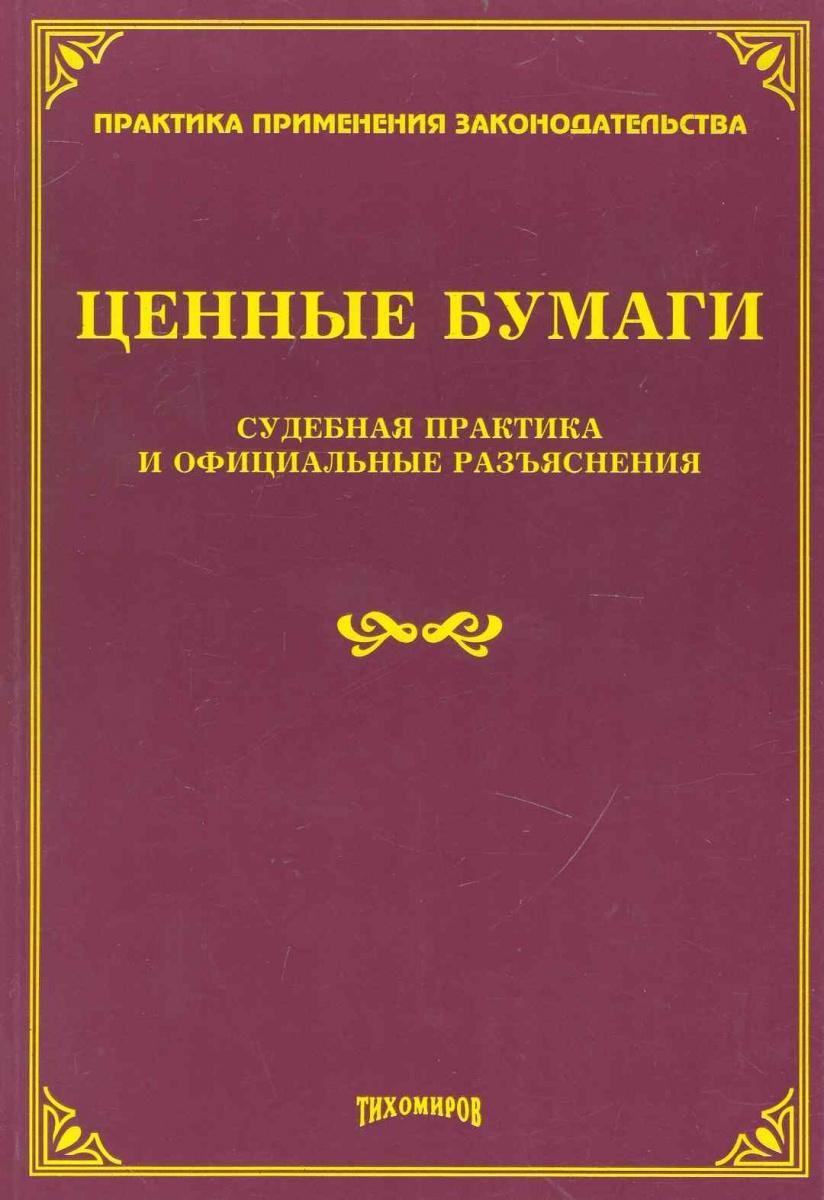 Тихомиров М. (ред.) Ценные бумаги Судебная практика и офиц. разъясн.