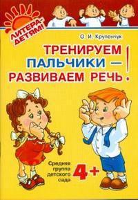 Тренируем пальчики-развиваем речь Ср. груп. дет. сада