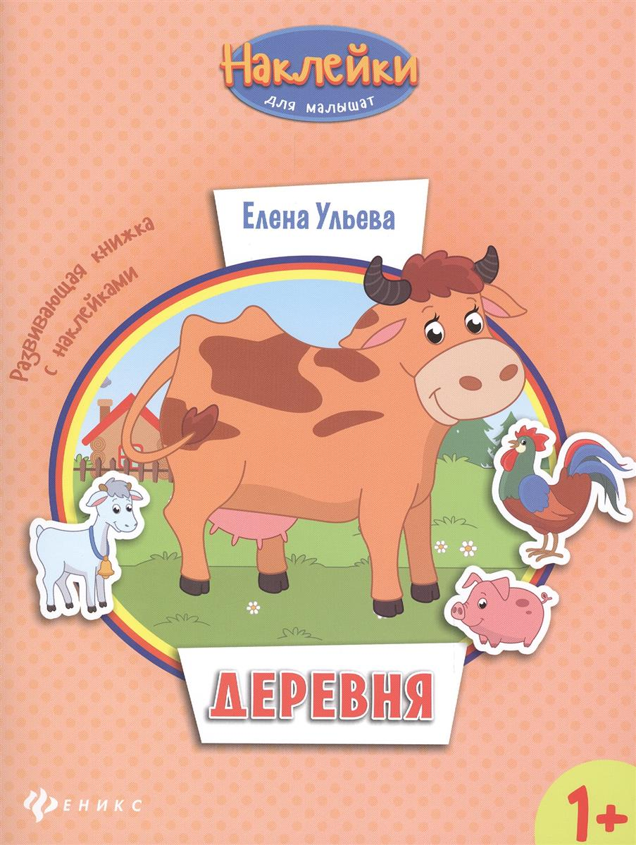 Ульева Е. Деревня. Развивающая книжка с наклейками nokotion brand new qcl00 la 8241p cn 06d5dg 06d5dg 6d5dg for dell inspiron 15r 5520 laptop motherboard hd7670m 1gb graphics