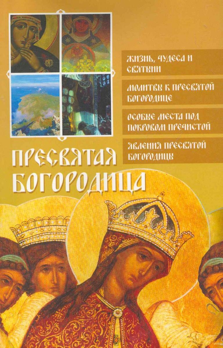 Глаголева О. Пресвятая Богородица ISBN: 9785699466856 все цены