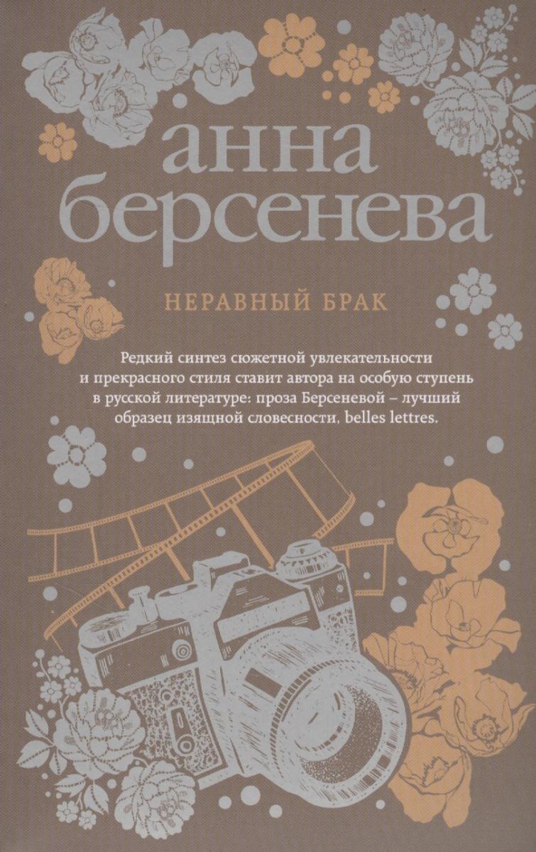 Берсенева А. Неравный брак берсенева а ответный темперамент