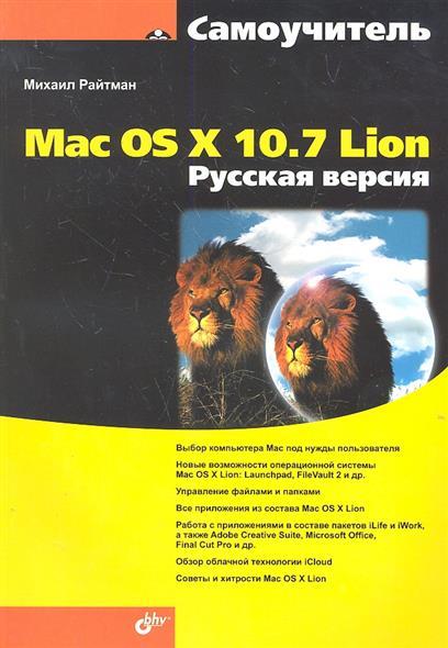 Райтман М. Mac OS X 10.7 Lion. Русская версия табурет домотека соренто д 2 д 2
