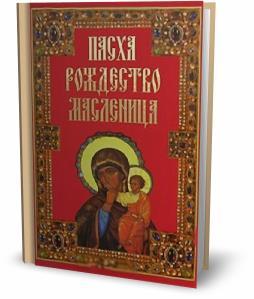 Панкеев И. Пасха Рождество Масленица