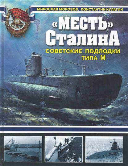 Месть Сталина Советские подлодки типа М