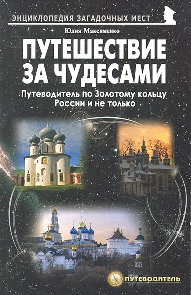 Путешествия за чудесами Путеводитель…