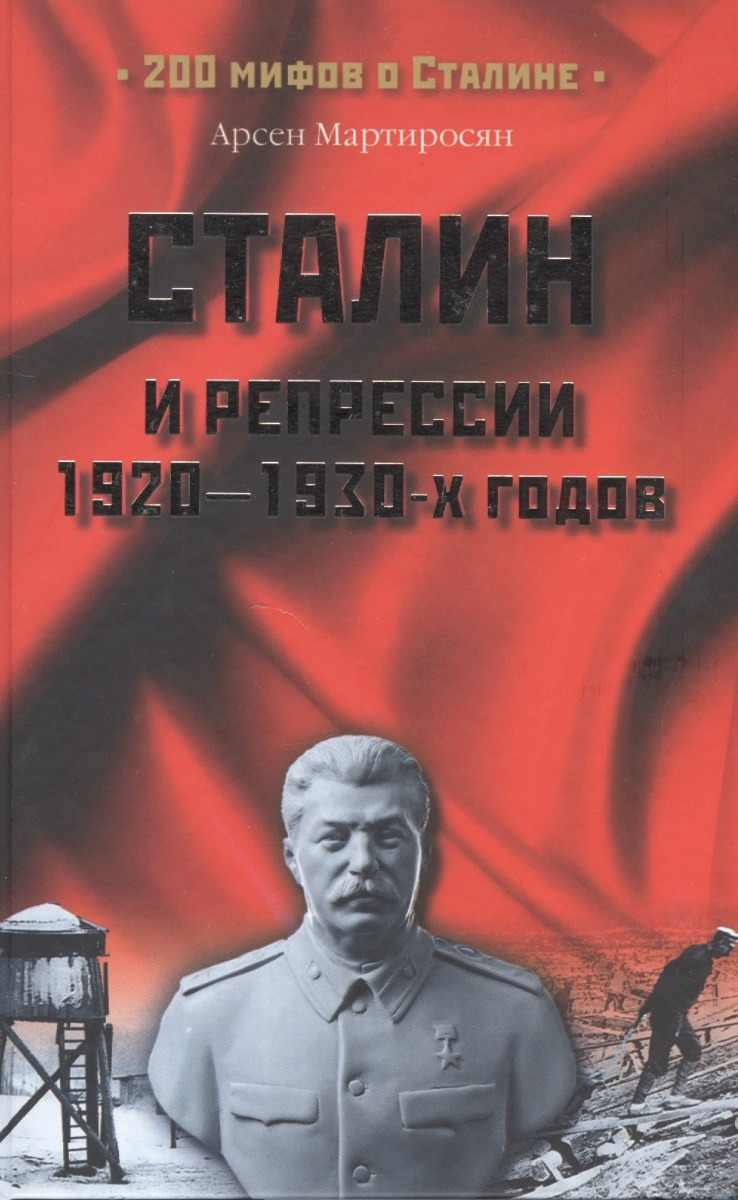 Мартиросян А. Сталин и репрессии 1920-1930 гг