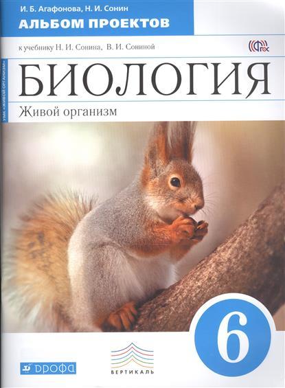 Биология: Живой организм. 6 класс. Альбом проектов к учебнику Н.И. Сонина, В.И. Сониной
