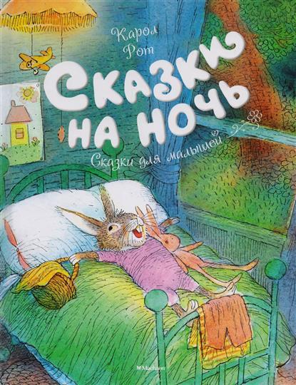 Рот К. Сказки на ночь. Сказки для малышей олег акатьев сказки наночь