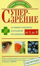 Супер-зрение Лучшие рецепты нар. мед. от А до Я