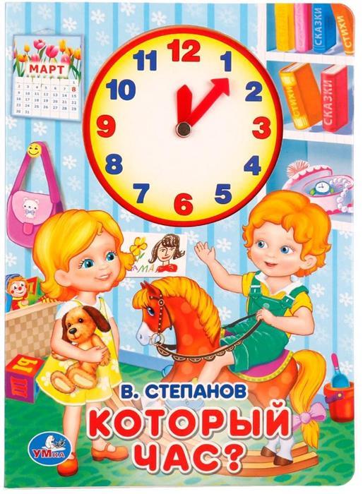 Степанов В. Который час? который час