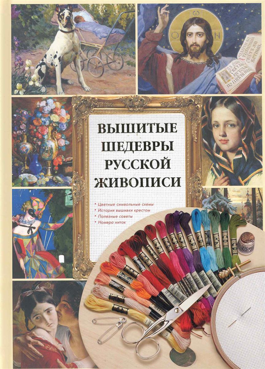 Григорьева А. (сост.) Вышитые шедевры русской живописи