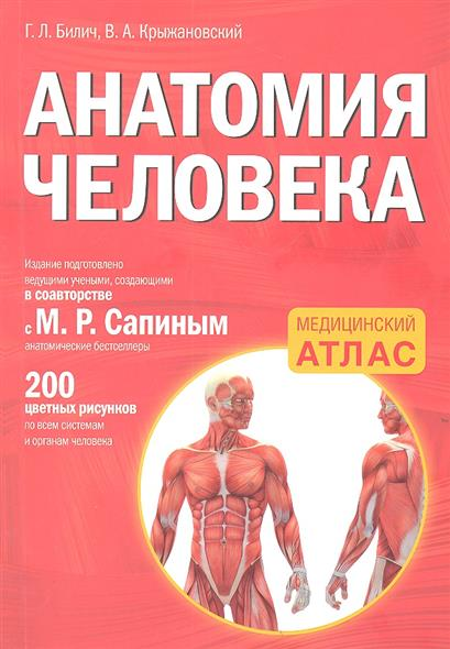 Билич Г., Крыжановский В. Анатомия человека. Медицинский атлас шилкин в филимонов в анатомия по пирогову атлас анатомии человека том 1 верхняя конечность нижняя конечность cd