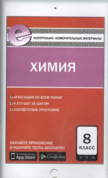 Троегубова Н., Стрельникова Е. (сост.) Химия. 8 класс стрельникова е н химия тематические тесты 8 кл