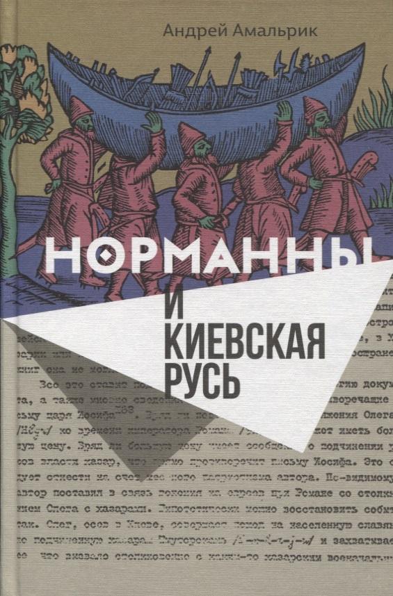 Амальрик А. Норманны и Киевская Русь александр пресняков киевская русь