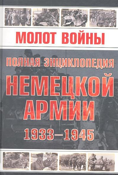 Молот войны. Полная энциклопедия немецкой армии 1933-1945