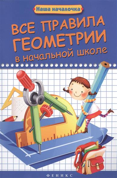 Беленькая Т. Все правила геометрии в начальной школе фесенко т учебная дисциплина шахматы в начальной школе