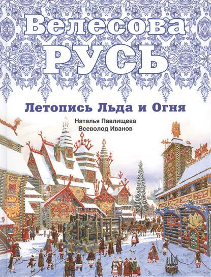 Павлищева Н., Иванов В. Велесова Русь. Летопись Льда и Огня