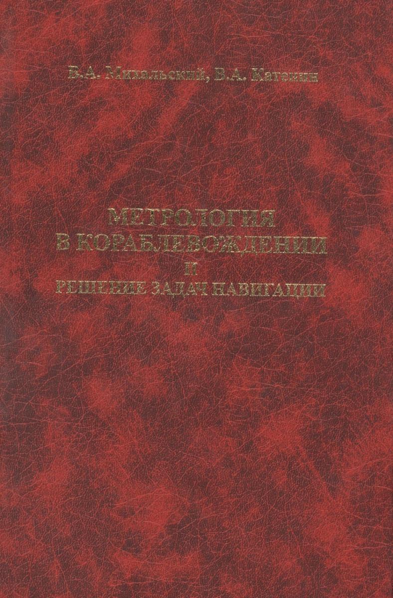 Михальский В., Катенин В. Метрология в кораблевождении и решение задач навигации