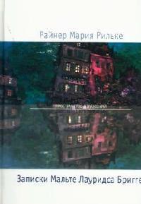 Записки Мальте Лауридса Бригге
