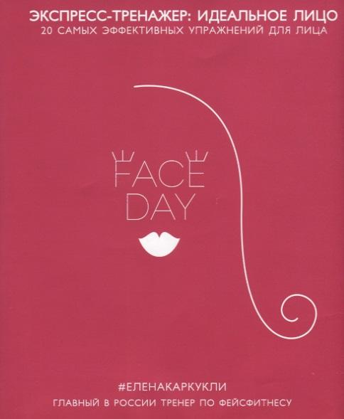 Faceday. Экспресс-тренажер: идеальное лицо. 20 самых эффективных упражнений для лица