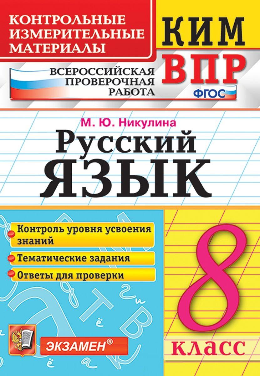 Русский язык. 8 класс. Контрольно-измерительные материалы. Всероссийская проверочная работа