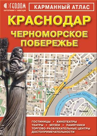 Краснодар+Черноморское побережье