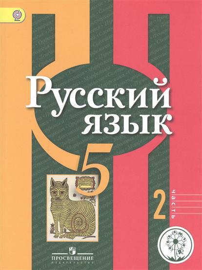 Русский язык. 5 класс. Учебник для общеобразовательных организаций. В трех частях. Часть 2. Учебник для детей с нарушением зрения
