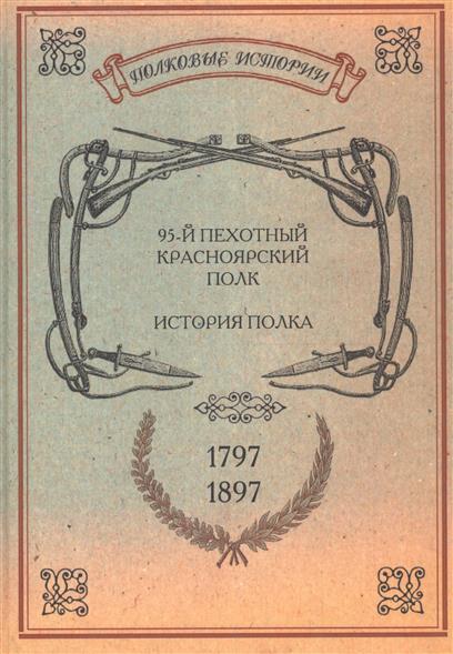 95-й пехотный Красноярский полк. История полка. 1797-1897 гг. Репринтное издание