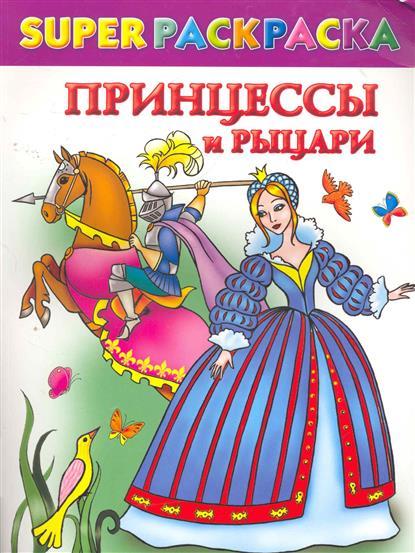 Жуковская Е., Рахманов А. (худ.) СуперРаскраска Принцессы и рыцари е р жуковская сундучок принцессы чудесные сны