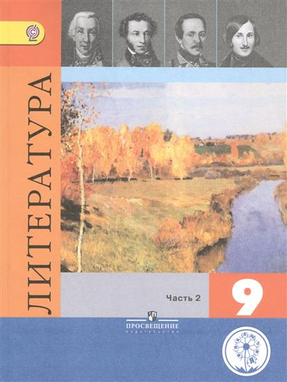 Литература. 9 класс. В шести частях. Часть 2. Учебник для общеобразовательных организаций. Учебник для детей с нарушением зрения