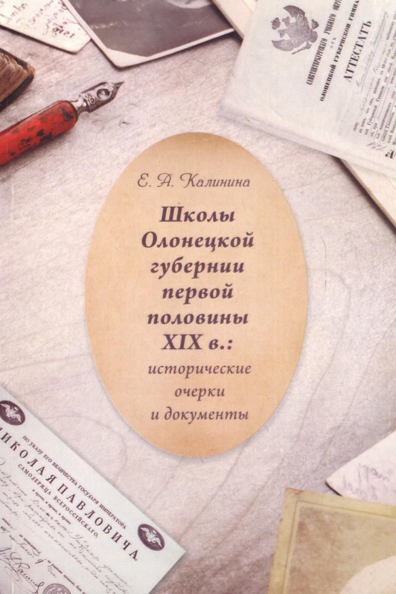 Школы Олонецкой губернии первой половины XIX в.: исторические очерки и документы