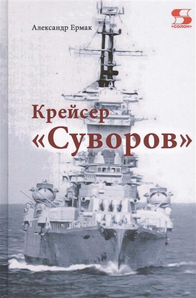 Ермак А. Крейсер Суворов виктор суворов самоубийство
