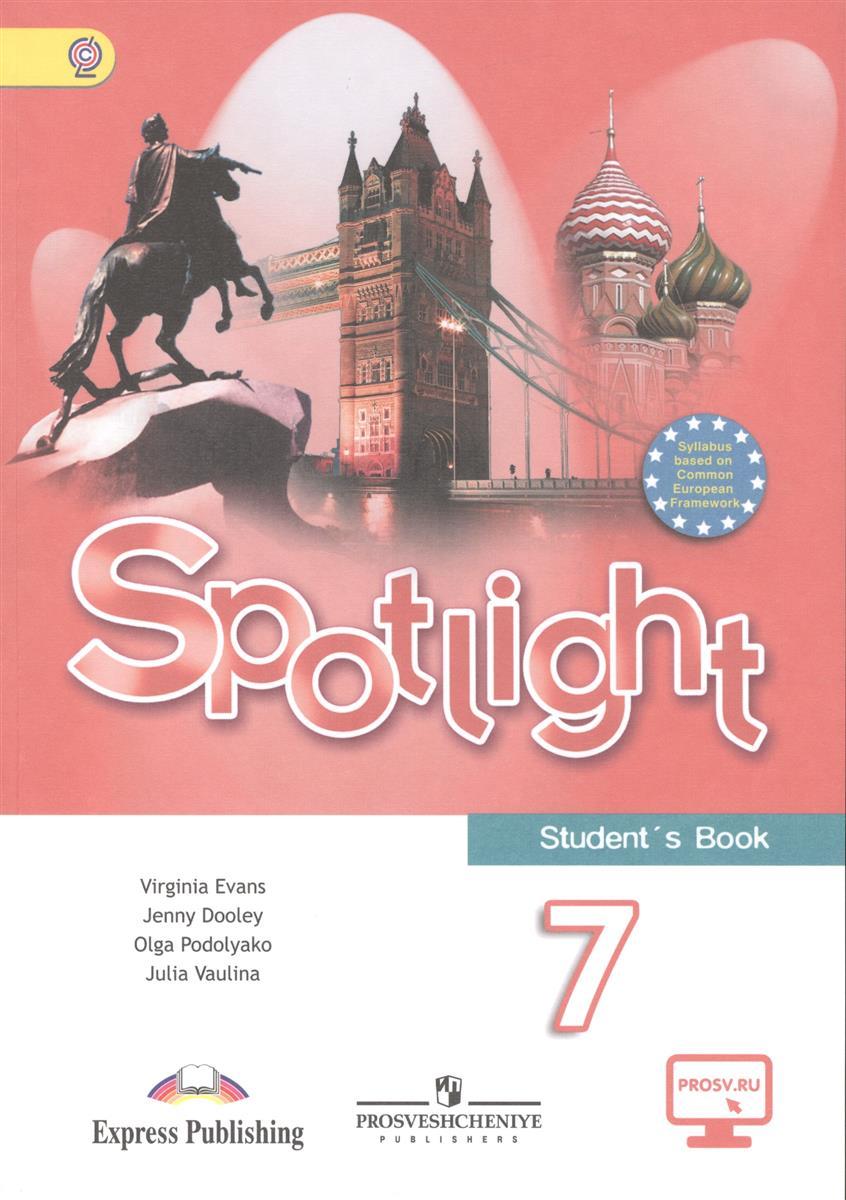 Spotlight 7 английский в фокусе 7 класс учебник ваулина ю.е дули дж и др
