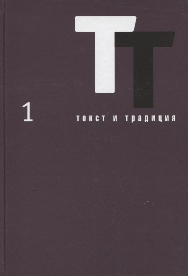Михайлова М., Водолазкин Е., Ранчин А. и др. Текст и традиция. Альманах. Том 1
