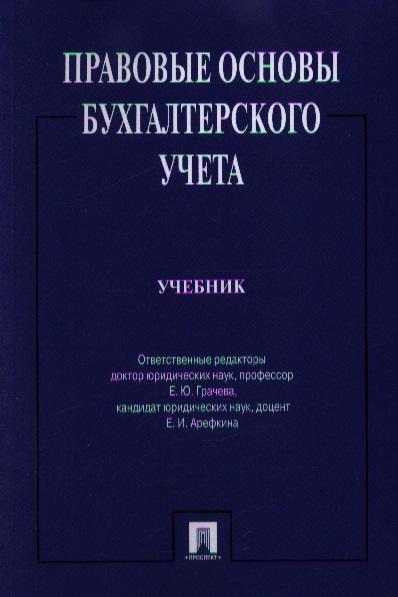 Грачев Е.: Правовые основы бухгалтерского учета. Учебник