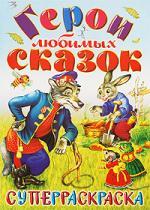 Суперраскраска Герои любимых сказок ISBN: 9785170599172 герои любимых сказок детская раскраска