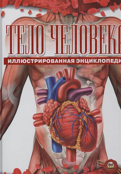Тело человека. Иллюстрированная энциклопедия гуиди винченцо тело человека занимательная энциклопедия для детей