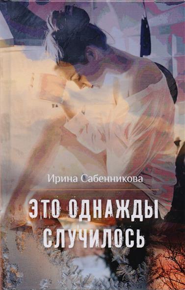 Сабенникова И. Это однажды случилось