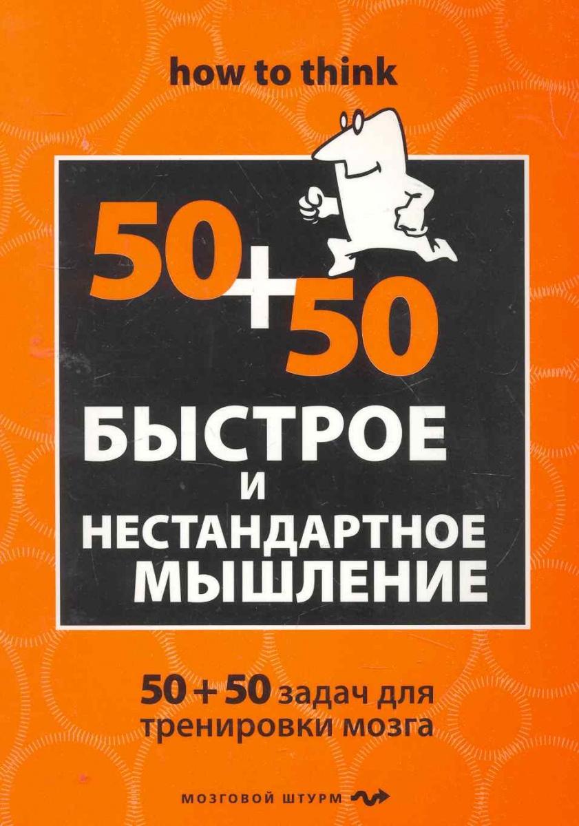Филлипс Ч. Быстрое и нестандартное мышление 50+50 задач… ISBN: 9785699442782 филлипс ч мегамозг