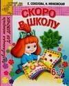 Скоро в школу Развив. тетр. для девочек 6-7 лет